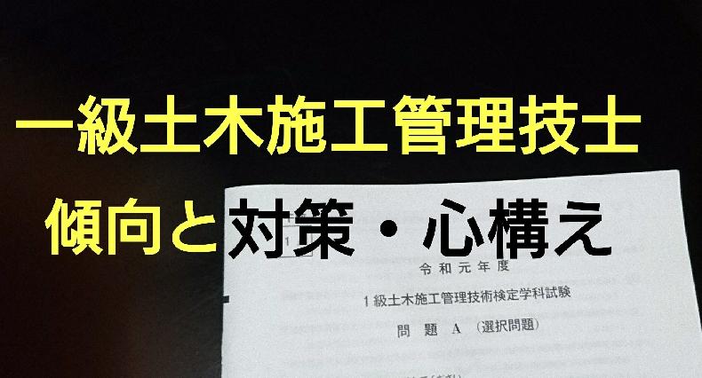 一級 土木 施工 管理 技士 試験 日